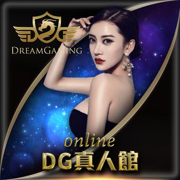 DG娛樂城、DG百家樂、DG現金版